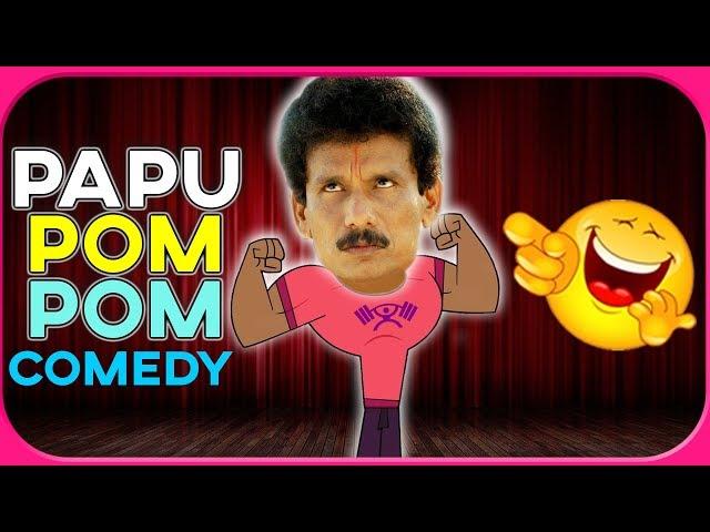 PaPu PoM PoM    Bagwat Katha - Correction     Odia Comedy 2020    Lokdhun ODIA