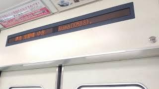 京阪電気鉄道 7200系 準急 (KH01) 淀屋橋ゆき(KH34)伏見稲荷→(KH33)龍谷大前深草