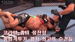 코리언 좀비 정찬성 UFC MMA 경기 최고의 순간들 영상 모음 2018 고화질