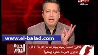 بالفيديو.. تامر أمين: كل مطالب «يحيى قلاش» جميلة عدا المطلب الأخير «مش حلو»