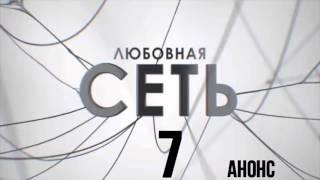 Любовная Сеть 7 серия.Анонс