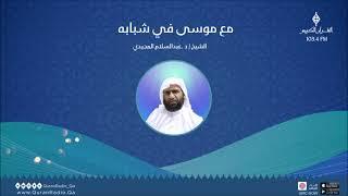 برنامج مع موسى في شبابه ،، مع الشيخ / د. عبدالسلام المجيدي - 30