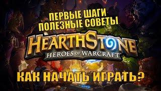 Hearthstone - С чего начать? Как играть?