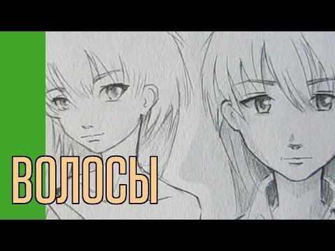 видео: Как нарисовать Волосы. аниме. Второй способ