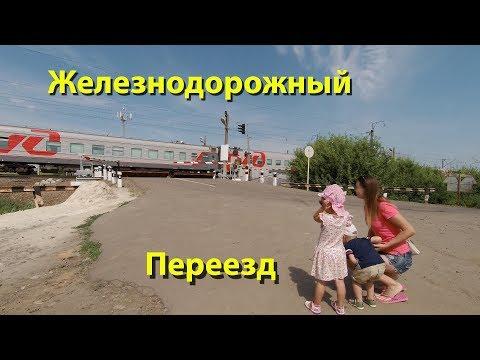 Железнодорожный переезд, Поезда