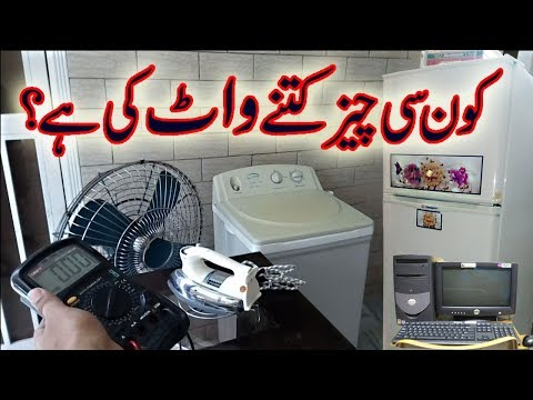 How Much Power Consume Our Home Electrical Appliances ? | Urdu Hindi