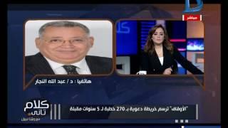 شاهد.. عبد الله النجار: