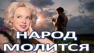 Народ молится за побитую Цымбалюк Романовскую!