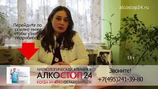 видео Видео вызов нарколога на дом