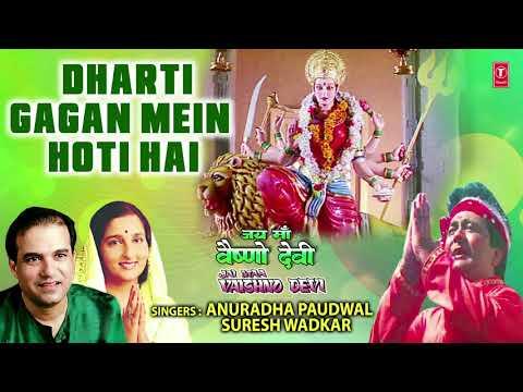 शुक्रवार Special भजन,Dharti Gagan Mein Hoti Hai, ANURADHA PAUDWAL, SURESH WADKAR,Jai Maa Vaishno Dev
