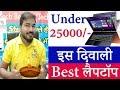 best laptop under 25000 india Technical Sahagal | TOP BEST LAPTOPS UNDER ₹25000 [2018]