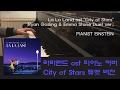 """La La Land ost """"City of Stars"""" (Ryan Gosling & Emma Stone Duet) - Handol Kim 라라랜드 ost 피아노 커버 - 김한돌 video & mp3"""