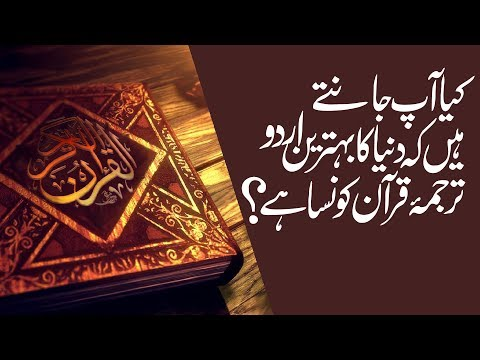 Imam Ahmad Raza Khan Quran Translation Mp3 Song Download