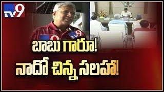 The real reason for Undavalli meeting CM Chandrababu - TV9