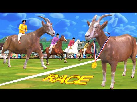 विशाल जादुई बकरी और घोड़े की दौड़ प्रतियोगिता Giant Goat Race Comedy Video हिदी कहानिय Hindi Kahani