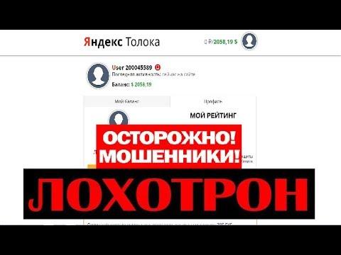 Яндекс Толока Новый Развод на деньги! Лохотрон, Обман и Развод! Честный отзыв