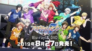 アニメ『アイドリッシュセブンVibrato』Blu-ray&DVD発売告知CM