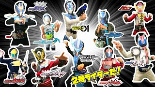 なりきり仮面ライダー!2号ライダーたちになりきり変身!仮面ライダーブレイズ、バルカン、ゲイツ、クローズだ!