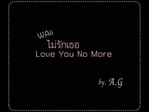 ไม่รักเธอ Love you no more - waii
