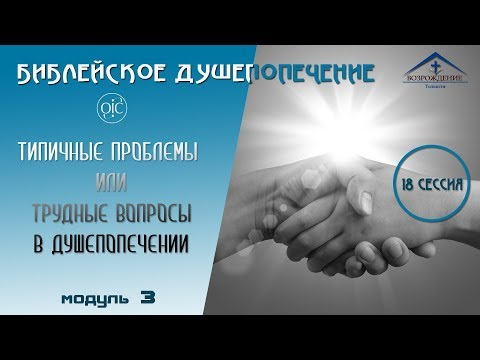БИБЛЕЙСКОЕ ДУШЕПОПЕЧЕНИЕ - 18 сессия ( модуль 3 )