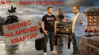 видео Как уборщица заработала на квартиру в Москве