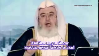 АллахIора хIара сан деза денош дан ма дац!