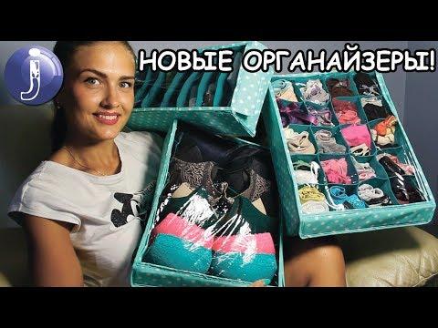 Мои новые ОРГАНАЙЗЕРЫ для хранения белья от Organize.in.ua! Организация хранения вещей. Juliyа