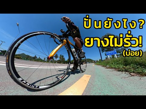 ปั่นจักรยานเสือหมอบยังไง? ให้ยางไม่รั่ว! (บ่อย) เทคนิคที่คุณควรรู้!