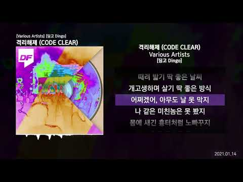 CODE CLEAR Various Artists