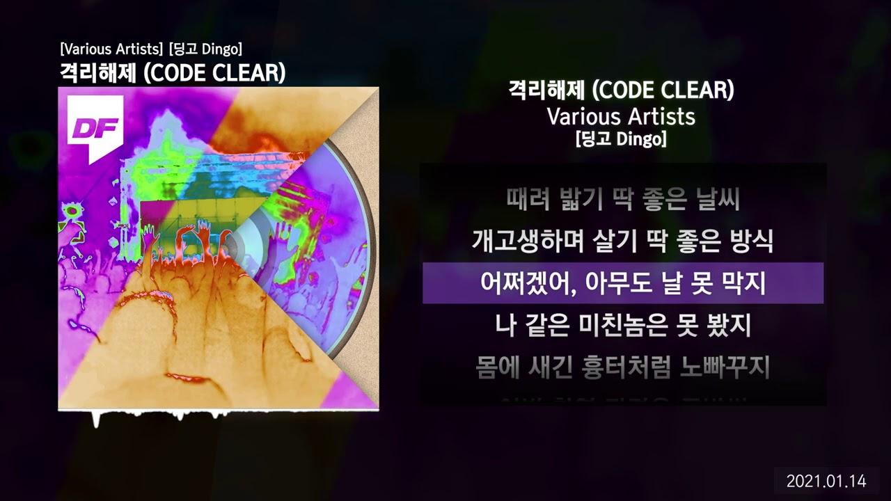 격리해제 (CODE CLEAR) [Various Artists]ㅣLyrics/가사