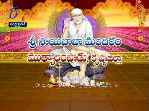 Sri Sai Baba Mandiram | Mutyalampadu | Krishna | Teerthayatra | 18th May 2017 | Full EP | ETV AP