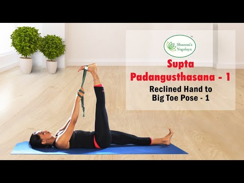 Supta Padangusthasana I || Reclined Big Toe Pose || Reclined Hand to Big Toe Pose