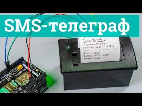 SMS-телеграф на базе GSM/GPRS Shield и термопринтера | Arduino