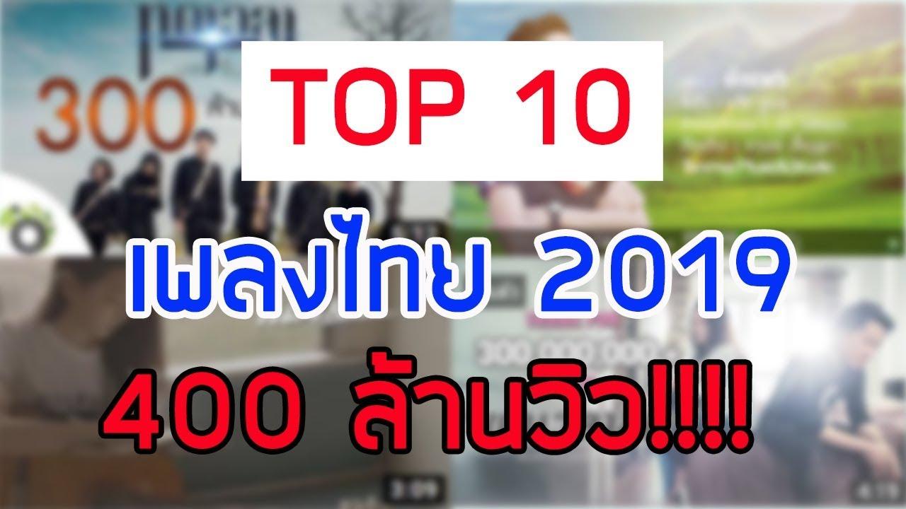 10 อันดับเพลงไทยที่มียอดวิวสูงที่สุด 2019 (อัพเดทล่าสุด)