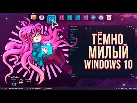 Как Сделать Крутой Рабочий Стол Windows 10 | Celeste