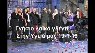 Γνήσιο λαϊκό γλέντι με ηθοποιους και τραγουδιστες-Στην Υγειά μας 19 1 19