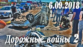 Обзор аварий. Дорожные войны 2 за 6.09.2018