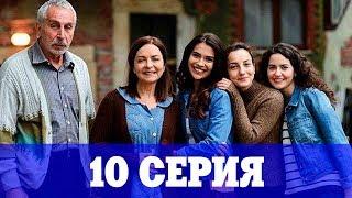 Сокровенное 10 серия на русском Озвучка 2019 турецкий сериал