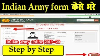 Indian Army Online Form | How to fill up indian army form 2020 | Army Apply Online form 2020