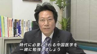 黒龍江中医薬大学日本校 スクール紹介動画