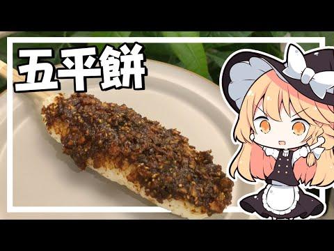 【五平餅】魔理沙ちゃんは五平餅を作るようです【料理】【ゆっくり実況】