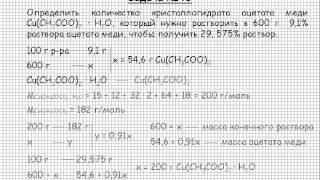 109  Общая химия Растворы Теория электролитической диссоциации  Растворы  Задача №45