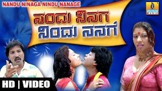 Nindu Nange Nandu Ninge - Kannada Comedy Drama