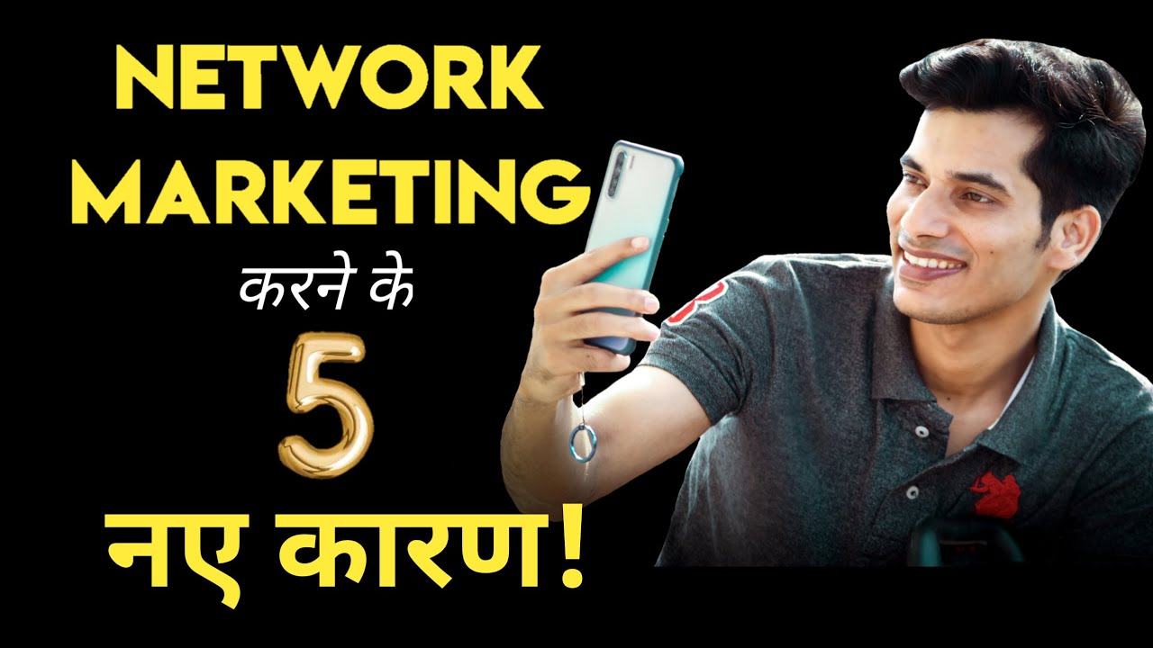 Network Marketing करने के 5 नए कारण | ISNM Official