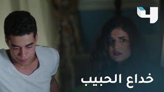 مروان يخدع حبيبته وجده يصل للمنزل فجأة