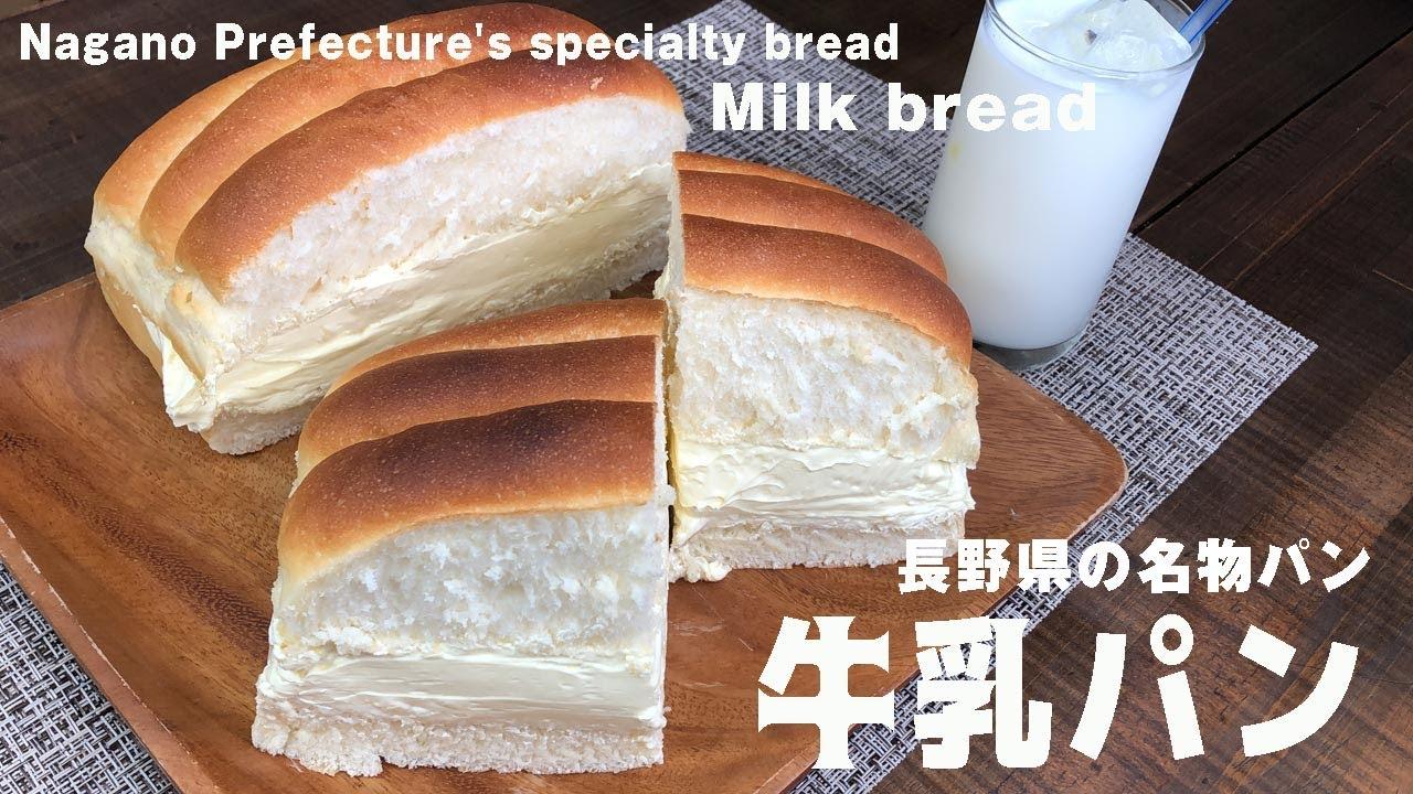 長野 牛乳 パン