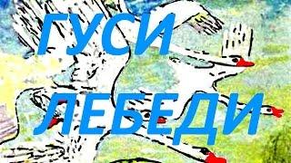 Сказки Русские Народные сказки Смотреть Сказки онлайн слушать(СПАСИБО ЗА ЛАЙК И ПОДПИСКУ:):):):):) Гуси Лебеди! Русские народные сказки! ЕЩЕ СКАЗКИ На Нашем канале: Красная..., 2014-10-15T08:47:03.000Z)