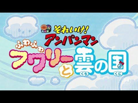 【予告編】映画『それいけ!アンパンマン ふわふわフワリーと雲の国』