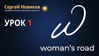 Школа женского развития Woman's Road. Урок 1 #СергейНовиков