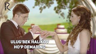 Ulug Bek Halikov Ho P Demading Улугбек Халиков Хуп демадинг